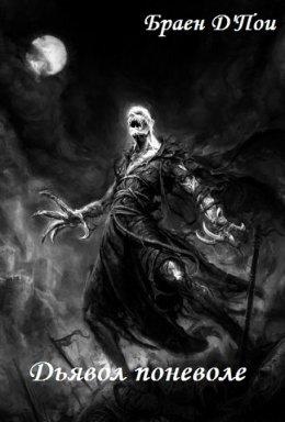 Дьявол поневоле