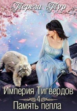 Империя Тигвердов. Память пепла