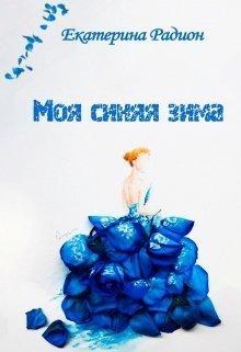 Моя синяя зима