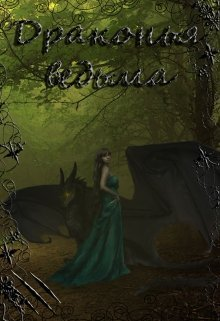 Драконья ведьма