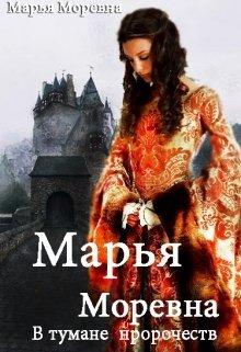 Марья Моревна. В тумане пророчеств