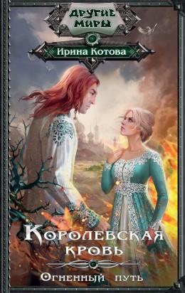 Королевская кровь. Огненный путь