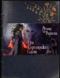 ТКС. Книга вторая