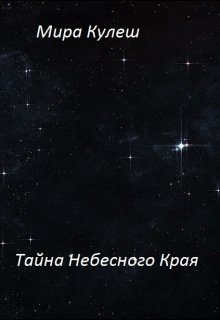 Тайна небесного Края