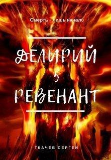 Ревенант