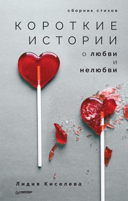 Короткие истории о любви и нелюбви (сборник)
