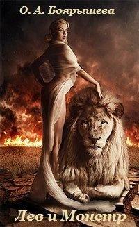 Лев и монстр