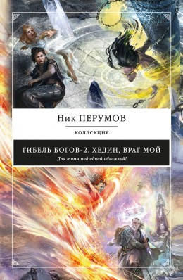 Хедин, враг мой (сборник)