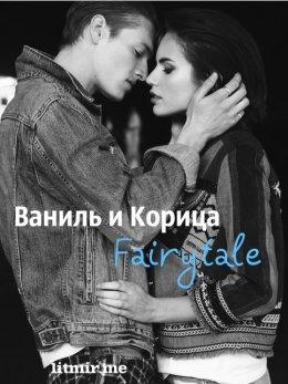 Ваниль и Корица. Fairytale
