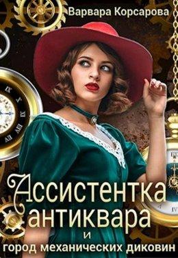 Ассистентка антиквара и город механических диковин