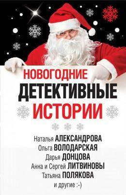 Новогодние детективные истории (сборник)