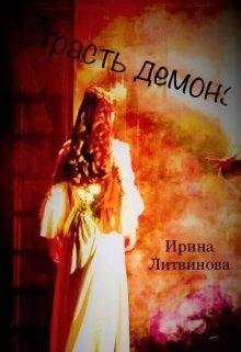 Страсть демона