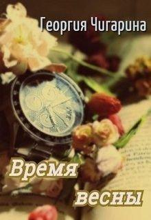 Время весны