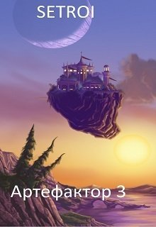 Артефактор. Книга 3