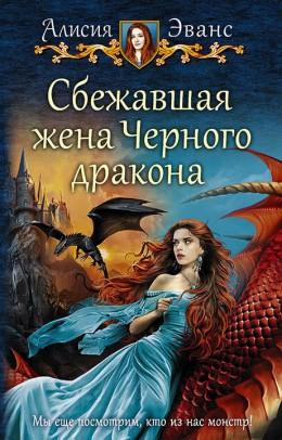 Сбежавшая жена Черного дракона