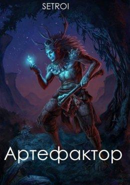 Артефактор. Книга 1