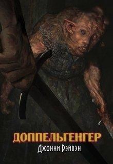 Доппельгенгер