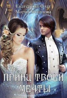 Принц твоей мечты