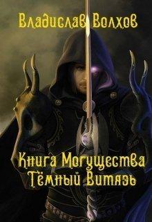 Книга Могущества. Тёмный витязь