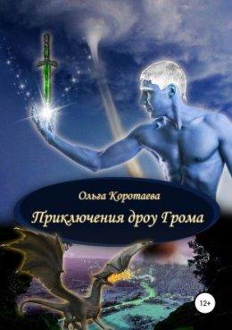 Приключения дроу Грома