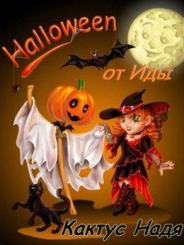 Halloween от Иды