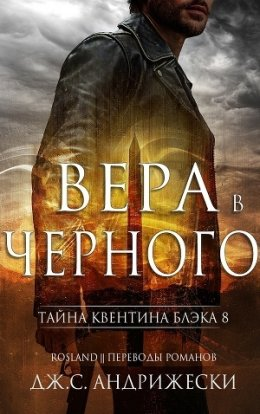 Вера в Черного