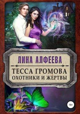 Тесса Громова. Охотники и жертвы