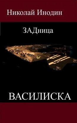 ЗАДница Василиска