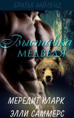 Выставка медведя