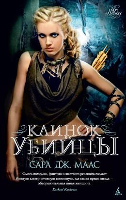 Клинок убийцы (сборник)