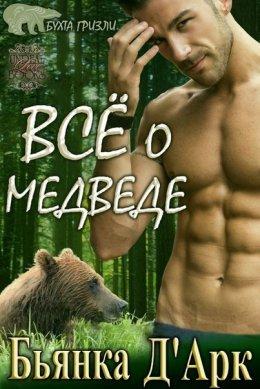 Всё о медведе