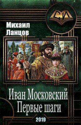 Иван Московский. Первые шаги
