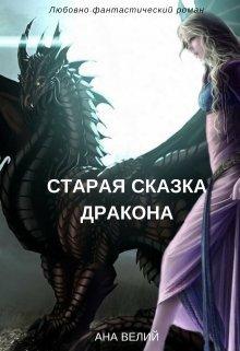 Старая сказка дракона