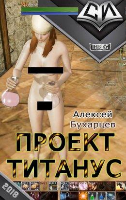 Проект Титанус