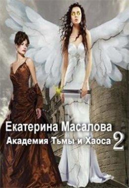 Академия Тьмы и Хаоса. Книга 2