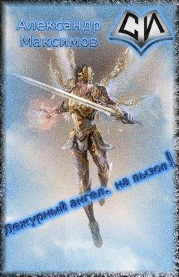 Дежурный ангел, на вызов!