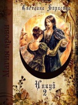 Магия крови. Инкуб. Книга 2