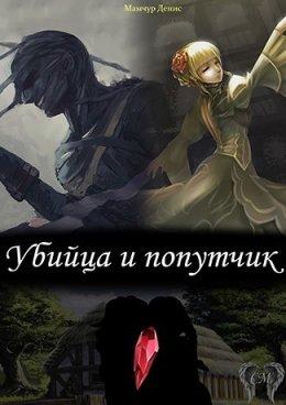 Убийца и попутчик