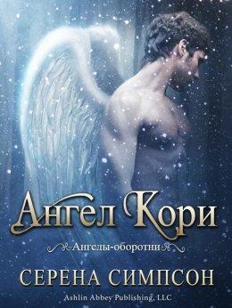 Ангел Кори
