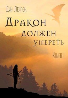 Дракон должен умереть. Книга первая