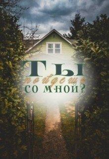 Ты пойдешь со мной?