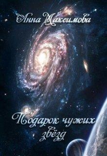 Подарок чужих звёзд