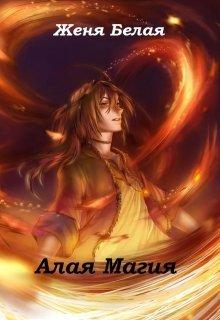 Алая магия
