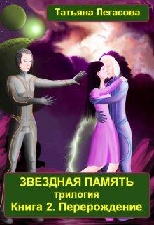 Звездная память. Книга 2. Перерождение