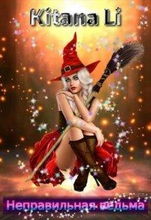 Неправильная ведьма
