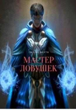 Мастер Ловушек