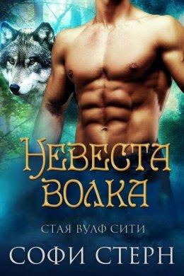 Невеста волка