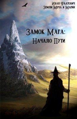 Замок мага: Начало пути