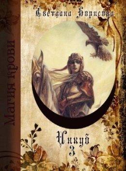 Магия крови. Инкуб. Книга 3
