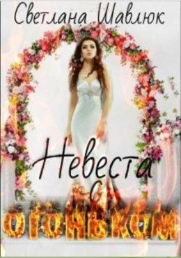 Невеста с огоньком